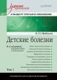 Детские болезни в 2х томах том 1й